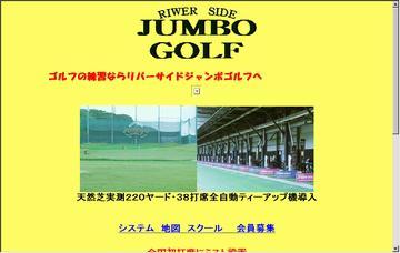 リバーサイドジャンボゴルフ